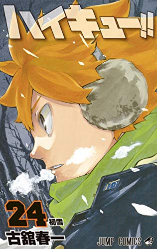 ハイキュー!! 24 (ジャンプコミックス)