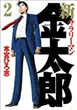 New Salaryman Kintaro 2 (Young Jump Comics) (2009) ISBN: 4088777190 [Japanese Import]