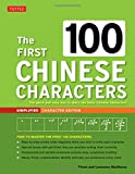 The First 100 Chinese Characters: Simplified Character Edition: (HSK Level 1) The Quick and Easy Way to Learn the Basic Chinese Characters (Tuttle Language Library)