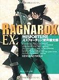 ラグナロク EX. MISFORTUNE (角川スニーカー文庫)