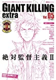 Giant Killing departure football entertainment magazine GIANT KILLING extra Vol.05 (Kodansha MOOK) ISBN: 4063895483 (2011) [Japanese Import]