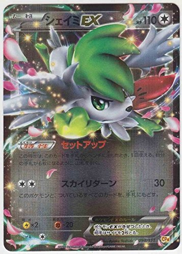 Amazoncom Pokemon Card Japanese Shaymin Ex 098131 Cp4 Reverse