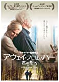 [DVD]アウェイ・フロム・ハー 君を想う