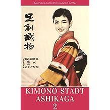 Kimono-Stadt Ashikaga 2 (German Edition)