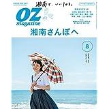 OZ magazine 2018年8月号 小さい表紙画像