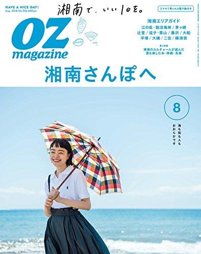 OZ magazine 2018年8月号 大きい表紙画像