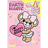 EARTHMAGIC I LOVE MAFFY BOOK