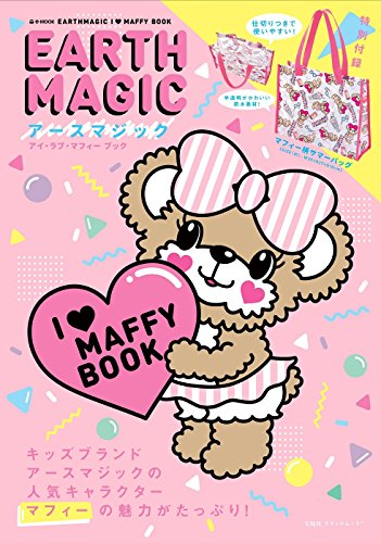 EARTHMAGIC I LOVE MAFFY BOOK 画像 A
