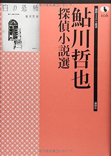 鮎川哲也探偵小説選 (論創ミステリ叢書)