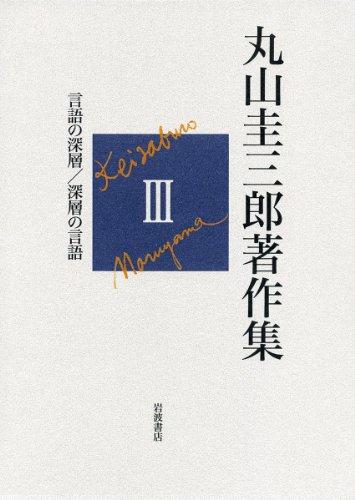 言語の深層/深層の言語 (丸山圭三郎著作集 第III巻)