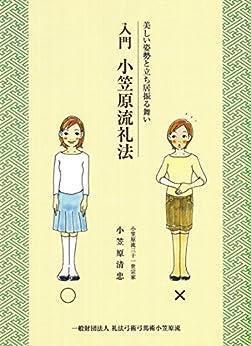 Ogasawara-ryu Etiquette for Beginners: Japanese Beautiful Posture (Japanese Edition) by [Kiyotada Ogasawara]