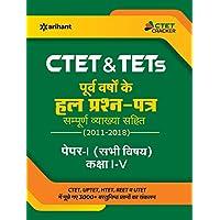 CTET & TETs Purva Varsho Ke Hal Prashan Patre Sampuran Vayakha Sahit (2011 - 2018 ) Paper 1 Class 1-5 2019 (Old Edition)