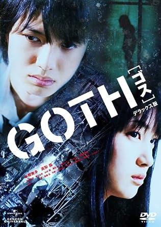amazon goth ゴス デラックス版 dvd 映画
