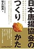 日本唐揚協会のつくりかた-オンリーワンビジネスで成功するための思考法