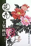img - for Of flowers Gongbi law(Chinese Edition) book / textbook / text book