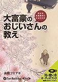 [オーディオブックCD] 大富豪のおじいさんの教え (<CD>)