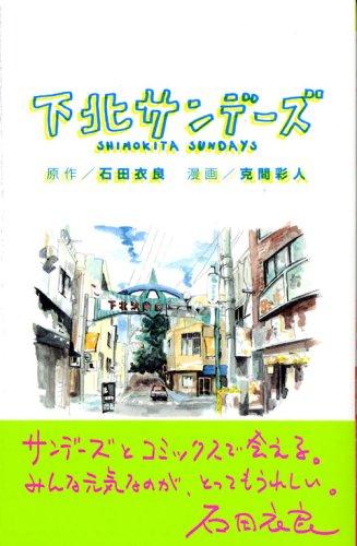 Shimokita Sundays (Kodansha Comics Friend B) (2007) ISBN: 4063415082 [Japanese Import]
