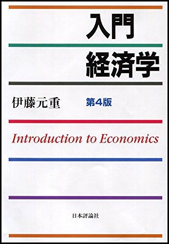 入門経済学 第4版