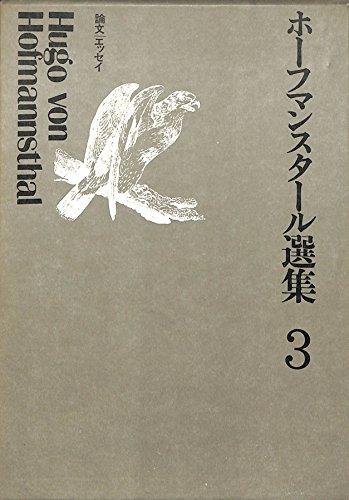 ホーフマンスタール選集〈3〉論文・エッセイ (1972年)