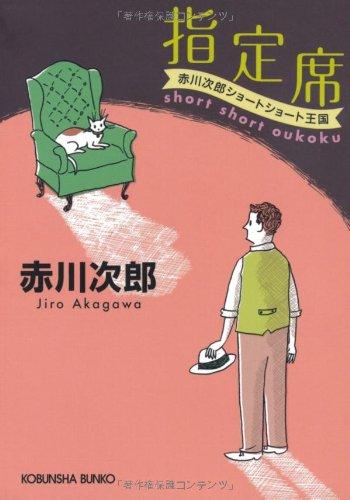 指定席―赤川次郎ショートショート王国 (光文社文庫)