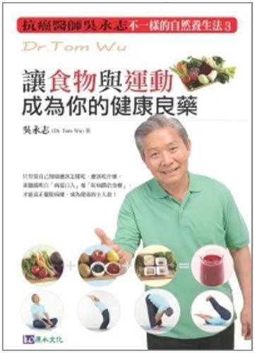 Rang Shi Wu Yu Yun Dong Cheng Wei Ni de Jian Kang Liang Yao (Chinese Edition)