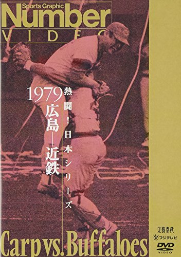 熱闘!日本シリーズ 1979 広島-近鉄