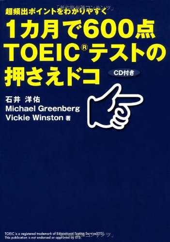 Pressing anywhere in the 600 point TOEIC test in a month (2010) ISBN: 4887841124 [Japanese Import]