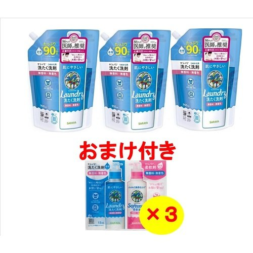 ヤシノミ洗剤 洗たく用 詰替 900mL×3個パック(おまけ付)