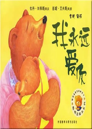 i-love-you-forever-and-eversmarties-picture-booktalking-version-chinese-edition