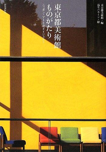 東京都美術館ものがたり―ニッポン・アート史ダイジェスト