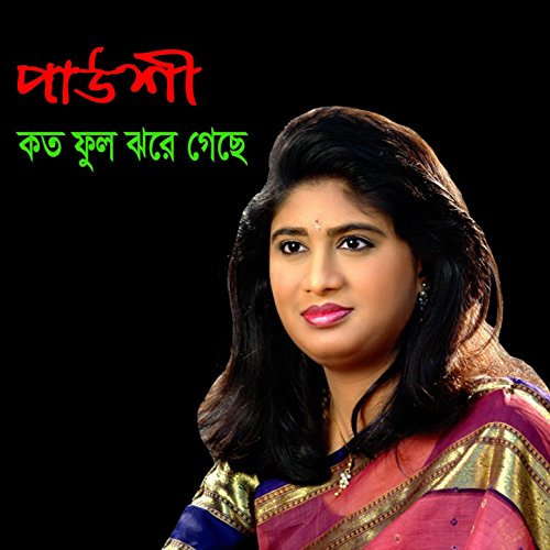 Ami Ki Tomay Songs Download: Ami Ki Jantam By Paoshi On Amazon Music