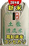 28年産 高知県産コシヒカリ 30kg【玄米】
