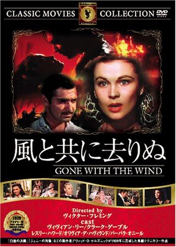 Amazon | 風と共に去りぬ [DVD] ...
