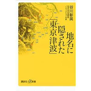 地名に隠された「東京津波」 (講談社+α新書) [Kindle版]