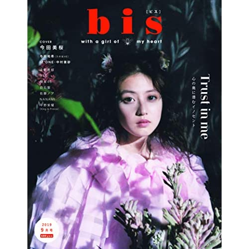 bis 2019年9月号 表紙画像