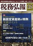 税務弘報 2018年 12 月号 [雑誌]
