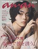 an・an(アン・アン) 2016年 9/21 号 [雑誌]