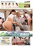 利用者への勃起誘発により、健康を促進する 特別ノーパン介護施設 [DVD]
