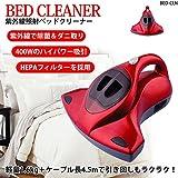 <布団の除菌と清掃に>紫外線照射付ベッドクリーナー(大型サイズ、大吸引力で軽量)