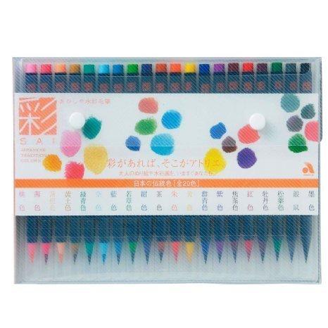 Akashiya Sai Watercolor Brush Pen - 20 Color Set (2, DESIGN 1)