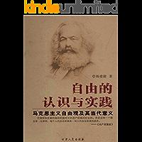 自由的认识与实践:马克思主义自由观及其当代意义