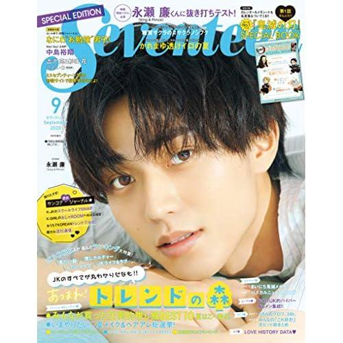 Seventeen 2020年9月号 特別版 表紙画像