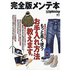 別冊ライトニング 最新号 サムネイル