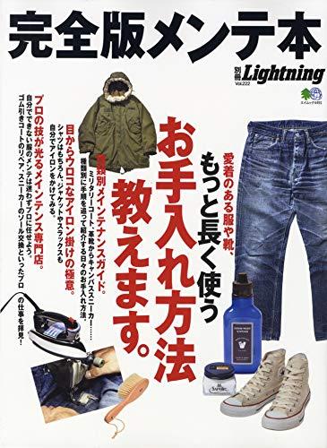 別冊ライトニング 最新号 表紙画像
