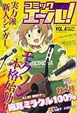 コミック エール ! 2008年 02月号