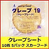 冷凍 スカーフード クレープシート(10枚入×5パック)