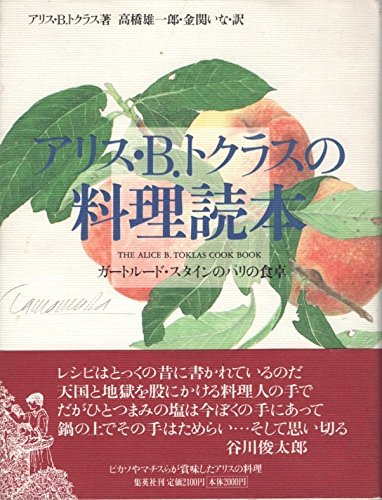 - Arisu B. Tokurasu No Ryori Dokuhon (The Alice B. Toklas Cook Book) (Japanese Edition)