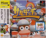 Saru Gechu (PSone Books) [Japan Import]