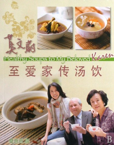Read Online Karen Mok Father's Favorite Healthy Soup (Chinese Edition) PDF