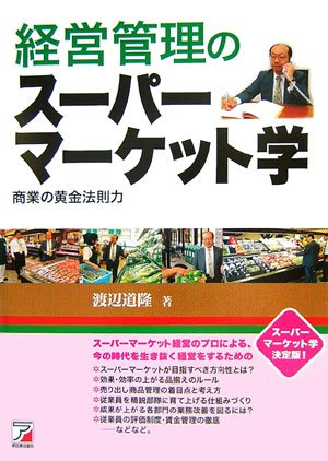 経営管理のスーパーマーケット学 (アスカビジネス)